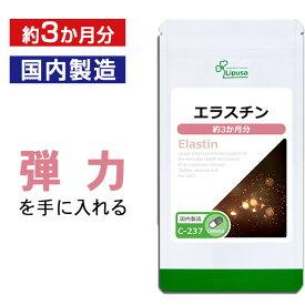 【100円OFFクーポン有】エラスチン 約3か月分 C-237 送料無料 リプサ Lipusa サプリ サプリメント コラーゲン