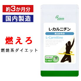 【ポイント5倍】L-カルニチン 約3か月分 C-407 送料無料 リプサ Lipusa サプリ サプリメント 美容 ダイエット