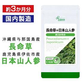 【15%ポイントバック】長命草+日本山人参 約3か月分 C-528 送料無料 リプサ Lipusa サプリ サプリメント ボタンボウフウ