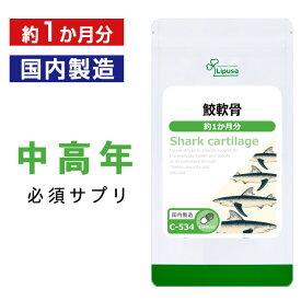 【10%OFFクーポン有】鮫軟骨 約1か月分 C-534 送料無料 リプサ Lipusa サプリ サプリメント コンドロイチン