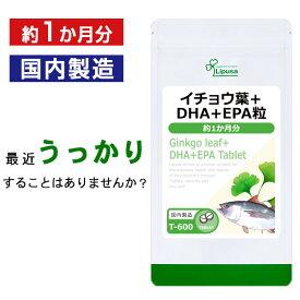 【300円OFFクーポン有】イチョウ葉+DHA+EPA粒 約1か月分 T-600 送料無料 リプサ Lipusa DEAL サプリ サプリメント ギンコライド オメガ3 健康