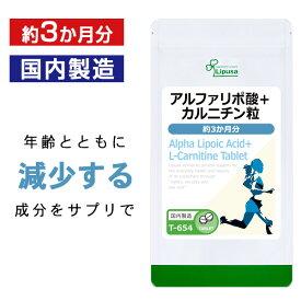 【最大10%OFFクーポン有】アルファリポ酸+カルニチン粒 約3か月分 T-654 送料無料 リプサ Lipusa サプリ サプリメント アミノ酸 ダイエット 美容