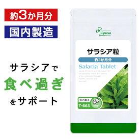 【10%ポイントバック】サラシア粒 約3か月分 T-663 送料無料 リプサ Lipusa deal_10 サプリ サプリメント ダイエットサプリ