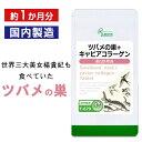 【最大10%OFFクーポン有】ツバメの巣+キャビアコラーゲン 約1か月分 T-679 送料無料 リプサ Lipusa サプリ サプリメント コラーゲン サプリ