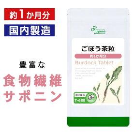 【ポイント15倍】ごぼう茶粒 約1か月分 T-689 送料無料 リプサ Lipusa サプリ サプリメント サポニン 美容サプリ