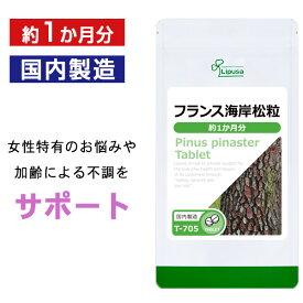 【15%ポイントバック】フランス海岸松粒 約1か月分 T-705 送料無料 リプサ Lipusa サプリ サプリメント フラボノイド
