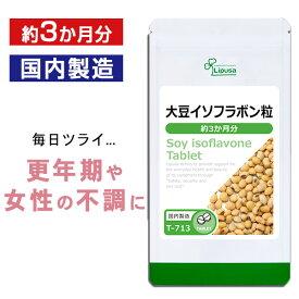【条件なし!10%OFFクーポン有】大豆イソフラボン粒 約3か月分 T-713 送料無料 リプサ Lipusa サプリ サプリメント イソフラボン 女性 健康サプリ