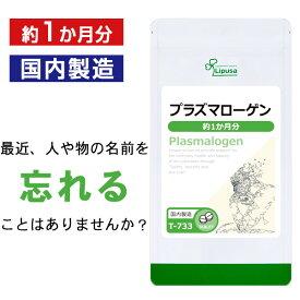 【15%ポイントバック】プラズマローゲン 約1か月分 T-733 送料無料 リプサ Lipusa サプリ サプリメント ムクナ配合