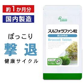 【公式】スルフォラファン粒 約1か月分 T-751 送料無料 リプサ Lipusa サプリ サプリメント ブロッコリースプラウト