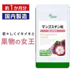 【公式】マンゴスチン粒 約1か月分 T-800 送料無料 リプサ Lipusa サプリ サプリメント ポリフェノール