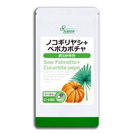 【ポイント5倍】 ノコギリヤシ+ペポカボチャ 約3か月分 C-106 送料無料 リプサ Lipusa サプリ サプリメント