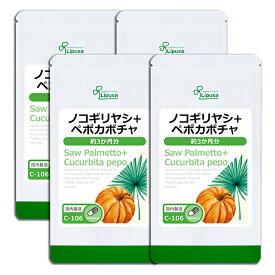 【SALE10%OFF】 ノコギリヤシ+ペポカボチャ 約3か月分×4袋 C-106-4 送料無料 リプサ Lipusa サプリ サプリメント
