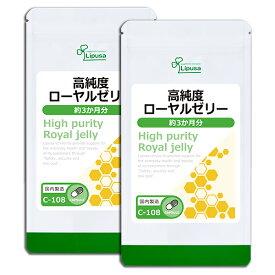 【10%OFFクーポン有】 高純度ローヤルゼリー 約3か月分×2袋 C-108-2 送料無料 リプサ Lipusa サプリ サプリメント