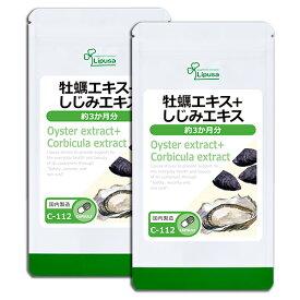 【ポイント20倍】 牡蠣エキス+しじみエキス 約3か月分×2袋 C-112-2 送料無料 リプサ Lipusa サプリ サプリメント