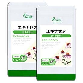 【5%OFFクーポン有】 エキナセア 約1か月分×2袋 C-117-2 送料無料 リプサ Lipusa サプリ サプリメント