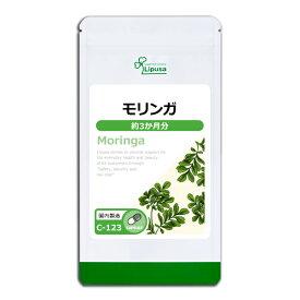【ポイント5倍】 モリンガ 約3か月分 C-123 送料無料 リプサ Lipusa サプリ サプリメント