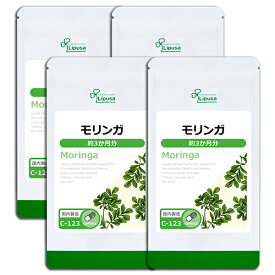 【7%OFFクーポン有】モリンガ 約3か月分×4袋 C-123-4 送料無料 リプサ Lipusa サプリ サプリメント ビタミン カルシウム