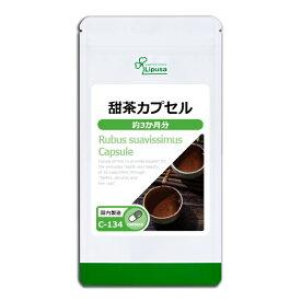 【10%OFFクーポン有】甜茶カプセル 約3か月分 C-134 送料無料 リプサ Lipusa サプリ サプリメント 甜茶サプリ