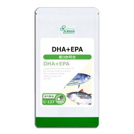【最大5%OFFクーポン有】DHA+EPA 約3か月分 C-137 送料無料 リプサ Lipusa サプリ サプリメント オメガ3 健康