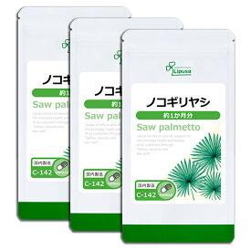 【SALE10%OFF】 ノコギリヤシ 約1か月分×3袋 C-142-3 送料無料 リプサ Lipusa サプリ サプリメント