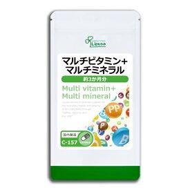 【10%OFFクーポン有】マルチビタミン+マルチミネラル 約3か月分 C-157 送料無料 リプサ Lipusa サプリ サプリメント ビタミン ミネラル