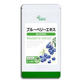 【10%OFFクーポン有】ブルーベリーエキス 約3か月分 C-169 送料無料 リプサ Lipusa サプリ サプリメント アントシアニン