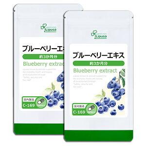 【ポイント5倍】ブルーベリーエキス 約3か月分×2袋 C-169-2 送料無料 リプサ Lipusa サプリ サプリメント アントシアニン
