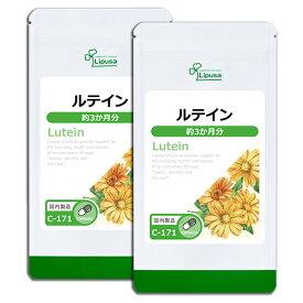 【20%OFFセール】ルテイン 約3か月分×2袋 C-171-2 送料無料 リプサ Lipusa サプリ サプリメント カロテノイド ポリフェノール