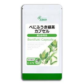 【最大10%OFFクーポン有】べにふうき緑茶カプセル 約3か月分 C-172 送料無料 リプサ Lipusa サプリ サプリメント カテキン 健康