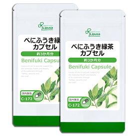 【最大10%OFFクーポン有】べにふうき緑茶カプセル 約3か月分×2袋 C-172-2 送料無料 リプサ Lipusa サプリ サプリメント カテキン 健康