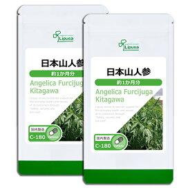 【15%ポイントバック】日本山人参 約1か月分×2袋 C-180-2 送料無料 リプサ Lipusa サプリ サプリメント ビタミン ミネラル