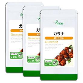 【ポイント2倍】 ガラナ 約1か月分×3袋 C-186-3 送料無料 リプサ Lipusa サプリ サプリメント