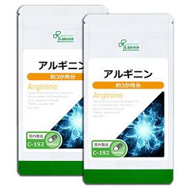 【クーポン配布中】 アルギニン 約3か月分×2袋 C-192-2 送料無料 リプサ Lipusa サプリ サプリメント