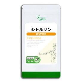 【クーポン配布中】 シトルリン 約3か月分 C-194 送料無料 リプサ Lipusa サプリ サプリメント