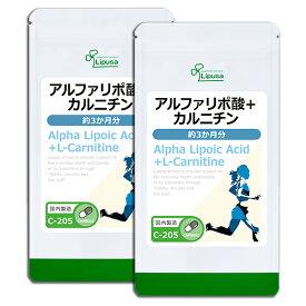【3000円 ポッキリ】 アルファリポ酸+カルニチン 約3か月分×2袋 C-205-2 送料無料 リプサ Lipusa サプリ サプリメント