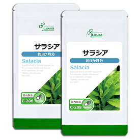 【3000円 ポッキリ】 サラシア 約3か月分×2袋 C-208-2 送料無料 リプサ Lipusa サプリ サプリメント