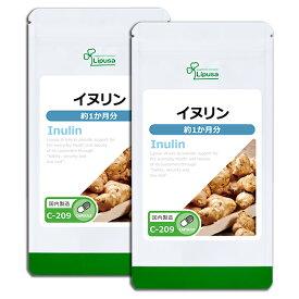 【5%OFFクーポン有】 イヌリン 約1か月分×2袋 C-209-2 送料無料 リプサ Lipusa サプリ サプリメント