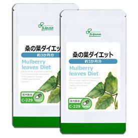 【クーポン発行中】 桑の葉ダイエット 約3か月分×2袋 C-229-2 送料無料 リプサ Lipusa サプリ サプリメント