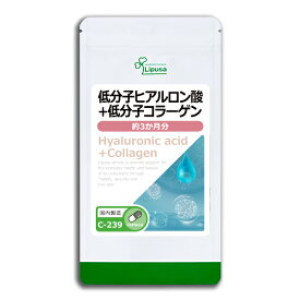 【2000円 ポッキリ】 低分子ヒアルロン酸+低分子コラーゲン 約3か月分 C-239 送料無料 リプサ Lipusa サプリ サプリメント