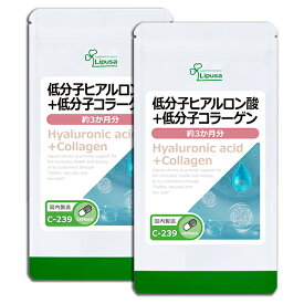 【ポイント3倍】 低分子ヒアルロン酸+低分子コラーゲン 約3か月分×2袋 C-239-2 送料無料 リプサ Lipusa サプリ サプリメント 【beautyd20】
