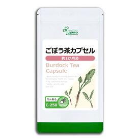 【30%OFFセール】 ごぼう茶カプセル 約1か月分 C-250 送料無料 リプサ Lipusa サプリ サプリメント 【20200704】