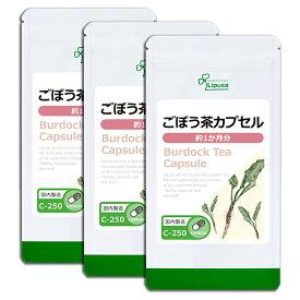 【10%OFFセール】ごぼう茶カプセル 約1か月分×3袋 C-250-3 送料無料 リプサ Lipusa サプリ サプリメント
