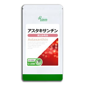 【20%OFFセール】アスタキサンチン 約1か月分 C-258 送料無料 リプサ Lipusa サプリ サプリメント 美容サプリ カロテノイド