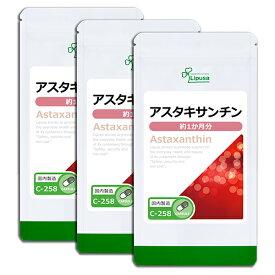 【20%OFFセール】アスタキサンチン 約1か月分×3袋 C-258-3 送料無料 リプサ Lipusa サプリ サプリメント 美容サプリ カロテノイド