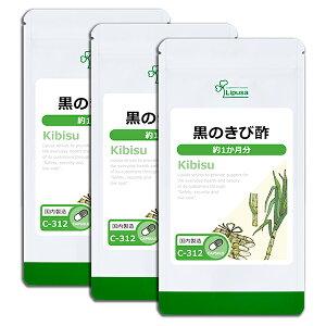 【最大10%OFFクーポン有】黒のきび酢 約1か月分×3袋 C-312-3 送料無料 m0510 リプサ Lipusa サプリ サプリメント アミノ酸 ミネラル