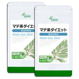 【最大10%OFFクーポン有】マテ茶ダイエット 約3か月分×2袋 C-402-2 送料無料 リプサ Lipusa サプリ サプリメント 鉄分 亜鉛