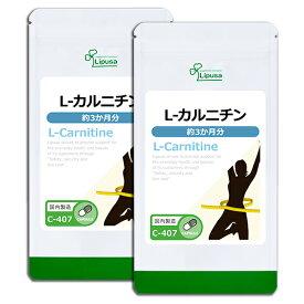 【500円OFFクーポン有】L-カルニチン 約3か月分×2袋 C-407-2 送料無料 リプサ Lipusa サプリ サプリメント 美容 ダイエット