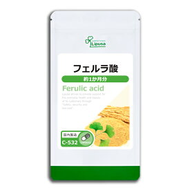 【ポイント20倍】 フェルラ酸 約1か月分 C-532 送料無料 リプサ Lipusa サプリ サプリメント