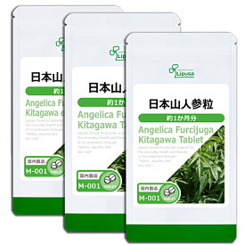 【15%ポイントバック】日本山人参粒 約1か月分×3袋 M-001-3 送料無料 リプサ Lipusa サプリ サプリメント ビタミン ミネラル