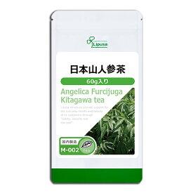 【15%ポイントバック】日本山人参茶 60g M-002 送料無料 リプサ Lipusa サプリ サプリメント 健康茶 粉末